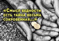"""""""Бедности придерживайся и выбери жизнь бедняка, дабы понял ты тайну..."""""""