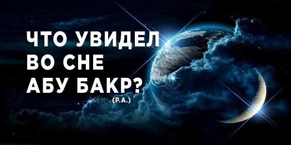 Удивительный сон Абу Бакра (р.а.)