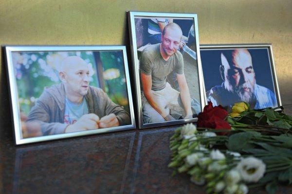 Российские журналисты были убиты 31 июля 2018 года.