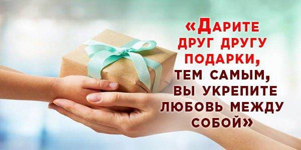 Подарки – как их правильно делать и как правильно принимать.