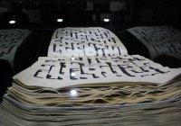 СМИ: древнейшая рукопись Корана хранится в Узбекистане