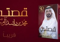 Правитель Дубая рассказал 50 историй из своей жизни