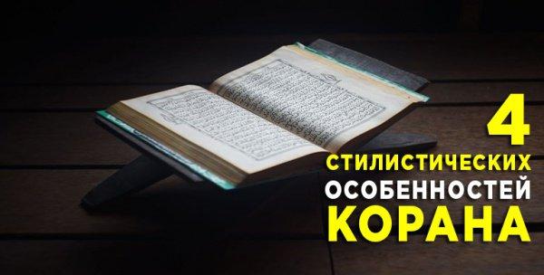 4 стилистических особенностей Корана