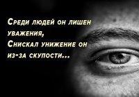 """""""Кто из людей таким является, тот обитателем ада будет, поистине, несомненно..."""""""