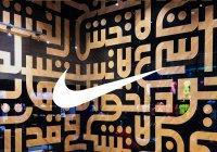 Nike использовала арабскую письменность для дизайна магазина
