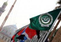 Сирия отказалась от участия в саммите Лиги арабских государств