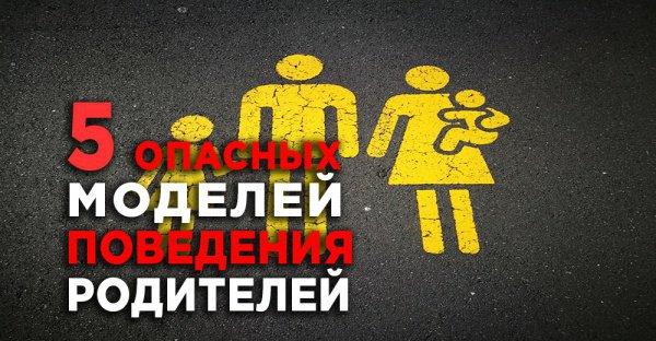 5 опасных моделей поведения родителей
