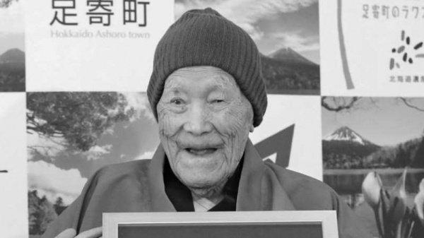 Японского долгожителя звали Масадзо Нонака