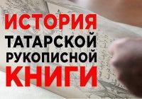 О чём писалось в древних книгах татар?