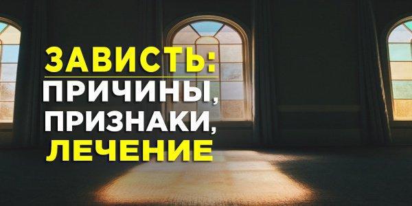 Как избавиться от зависти? Совет от Пророка Мухаммада (мир ему)
