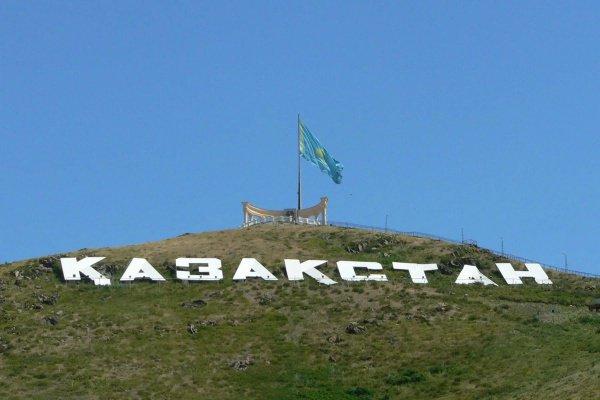 Казахстан может получить новое название.