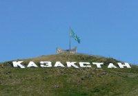 Парламентарии вознамерились переименовать Казахстан