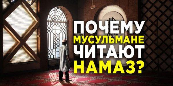 Почему мусульмане обязательно должны совершать намаз?