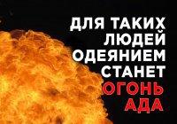 Для таких людей наилучшим одеянием станет огонь Ада