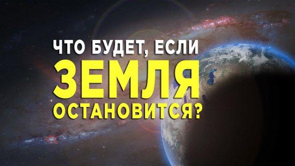 Ислам и наука: что будет, если Земля перестанет вращаться?