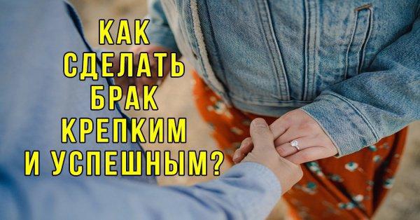 Как сделать брак крепким и успешным?
