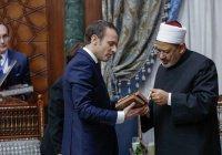 Макрон призвал имамов Франции пройти обучение в «Аль-Азхаре»
