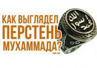 8 хадисов о знаменитом перстне пророка Мухаммада (мир ему)