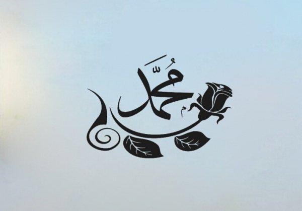 Красноречие пророка Мухаммада