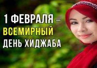 Всемирный день хиджаба: почему мусульманки носят платок?