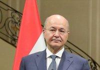Президент Ирака: Трамп не просил разрешения на военное присутствие