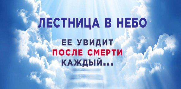 Лестница, по которой спускается Азраиль, чтобы забрать человеческие души