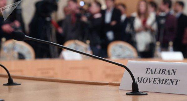 Конференция по Афганистану будет проходить два дня.
