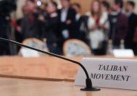 Межафганскую конференцию в Москве перенесли из-за опоздания делегатов