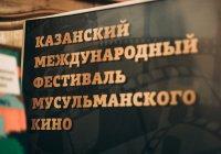 Участие в Казанском фестивале мусульманского кино примут более 400 фильмов