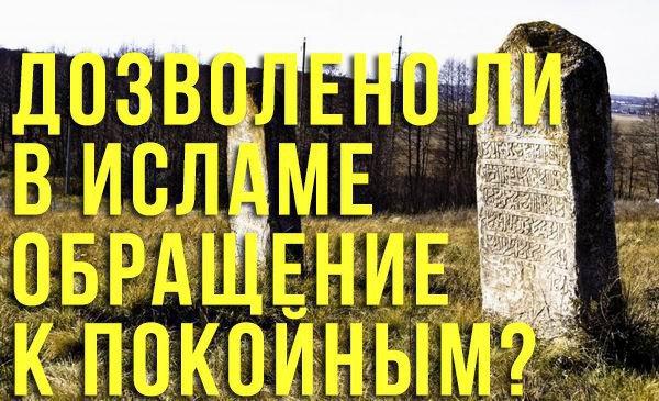 Является ли обращение к покойным признаком многобожия?