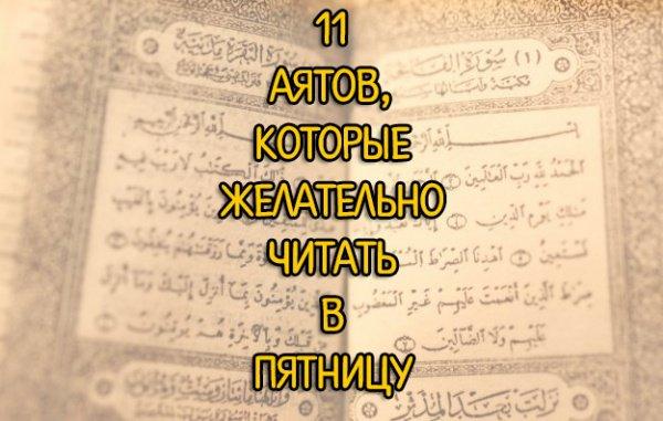 11 cур, чтение которых в пятницу считается сунной