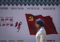Китай ответил на призыв Турции закрыть «лагеря перевоспитания» для мусульман