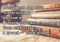 Эти две книги должен изучить каждый верующий человек