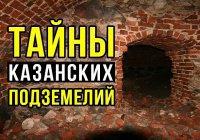 История Казани: тайны подземных ходов
