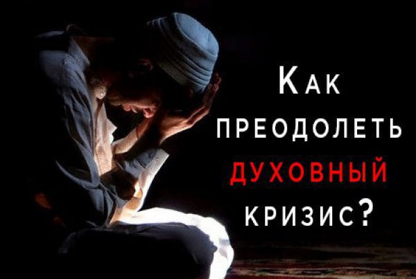 Что делать человеку, который совершил грех?