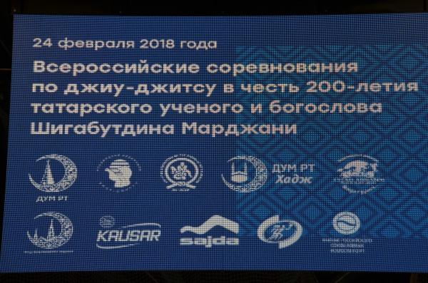 Сила духа и тела: Всероссийские соревнования по джиу-джитсу в честь 200-летия Марджани