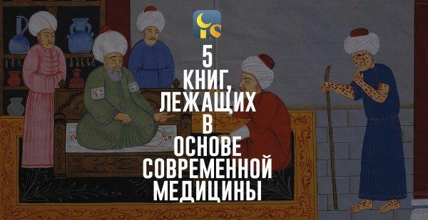 5 мусульманских книг, составивших основу современной медицины