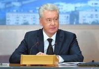 Собянин сообщил об «огромных доходах» Москвы от мигрантов