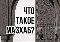 Мазхабы в Исламе. Что это?