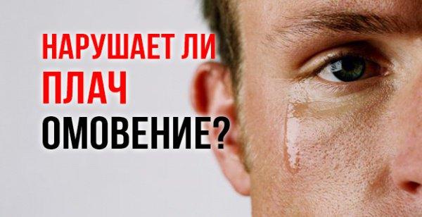 """""""Плачущие глаза не увидят пламени Ада..."""""""