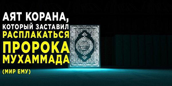 Услышав этот аят, Пророк (мир ему) заплакал