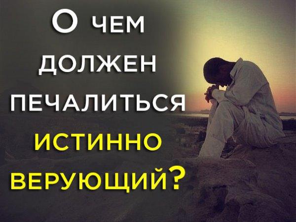 """""""Кто не печалится о трех вещах, тот не познал печаль и радость..."""""""