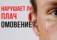 Правда ли, что плач во время намаза нарушает омовение?