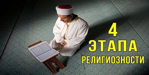 4 этапа духовного развития, которые являются универсальными для представителей всех религий.