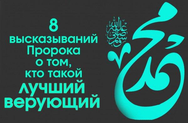 Пророк Мухаммад (ﷺ) о том, какое проявление ислама является наилучшим
