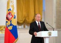 Путин огласит послание Федеральному Собранию