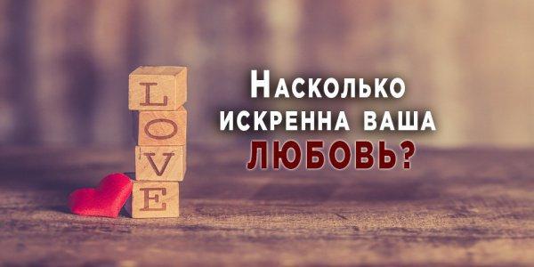 Как отличить настоящую любовь от ложной? Полезные советы