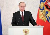 Путин обратится к Федеральному Собранию в 15-й раз