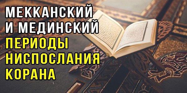 Периоды ниспослания Священного Корана.