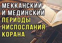 Мекканский и мединский периоды ниспослания Корана. В чем их разница?